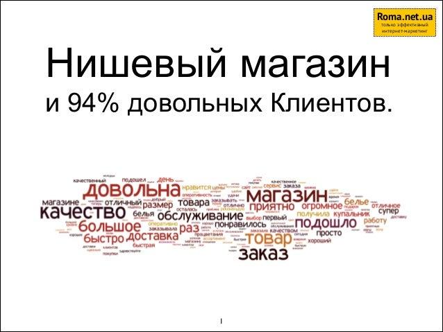 Roma.net.ua только эффективный интернет-маркетинг  Нишевый магазин и 94% довольных Клиентов.