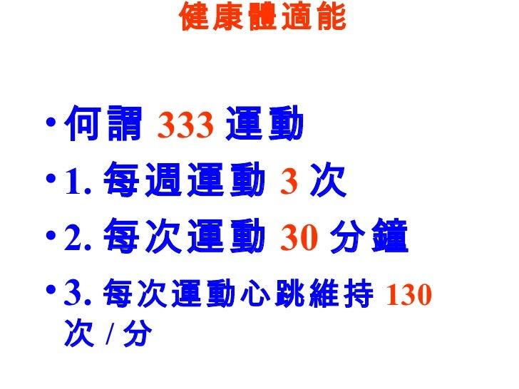 「運動333」的圖片搜尋結果