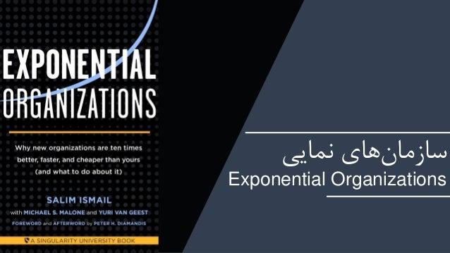 هاینمایینسازما Exponential Organizations