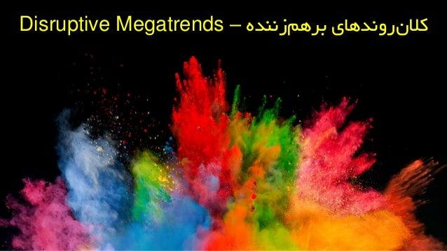 زنندهمروندهایبرهنکال–Disruptive Megatrends