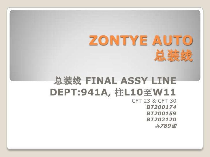 ZONTYE AUTO总装线<br />总装线 FINALASSYLINE<br />DEPT:941A, 柱L10至W11<br />CFT23&CFT30<br />BT200174<br />BT200159<br />BT202120<...