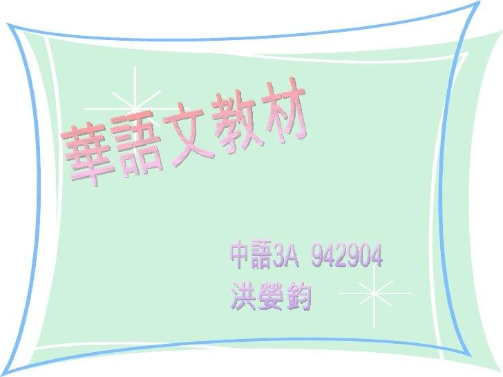 洪嫈鈞 中語3A  942904 華語文教材