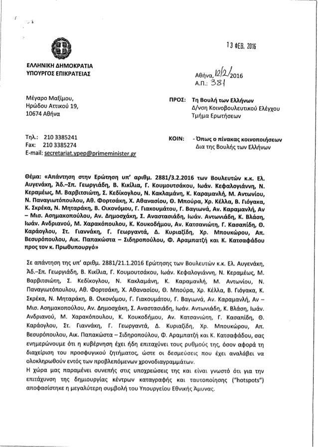 Απάντηση Υπουργού Επικρατείας σχετικά με τη θέση της χώρας στη Συνθήκη Σένγκεν