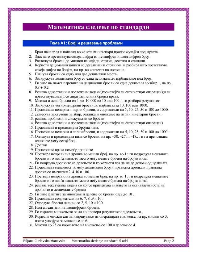 Biljana Curlevska Manevska Matematika sledenje standardi 5 odd Page 2 Математика следење по стандарди Тема А1: Број и реша...