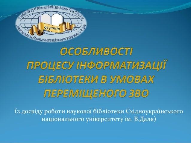 (з досвіду роботи наукової бібліотеки Східноукраїнського національного університету ім. В.Даля)