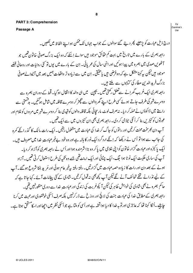 Urdu Comprehension Passages For Grade 5 Pdf Dvd Addict