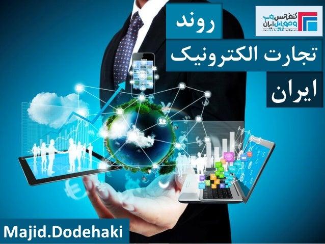 روند الکترونیک تجارت ایران Majid.Dodehaki