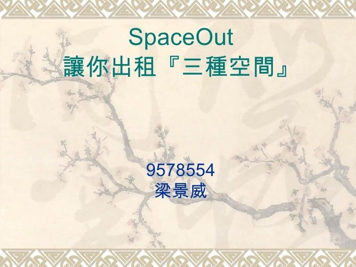 SpaceOut 讓你出租『三種空間』 9578554 梁景威