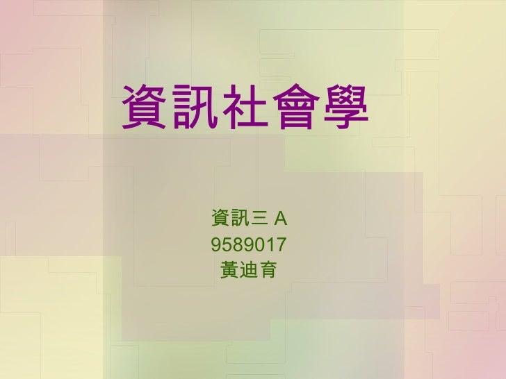 資訊社會學 資訊三 A 9589017 黃迪育