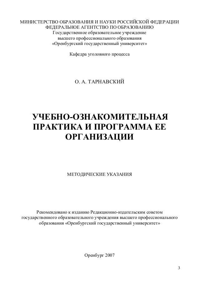 Отчет по практике ознакомительная практика 6278