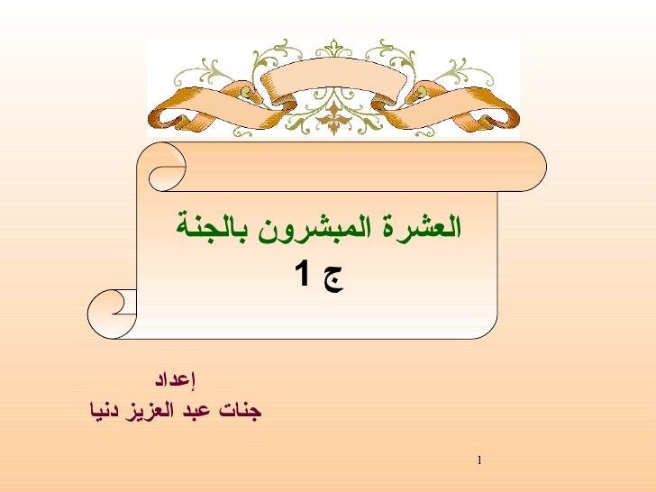 إعداد جنات عبد العزيز دنيا العشرة المبشرون بالجنة ج  1