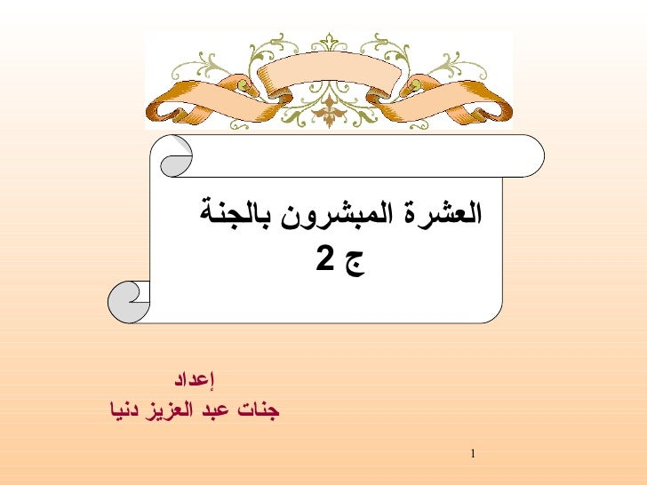 إعداد جنات عبد العزيز دنيا العشرة المبشرون بالجنة ج  2