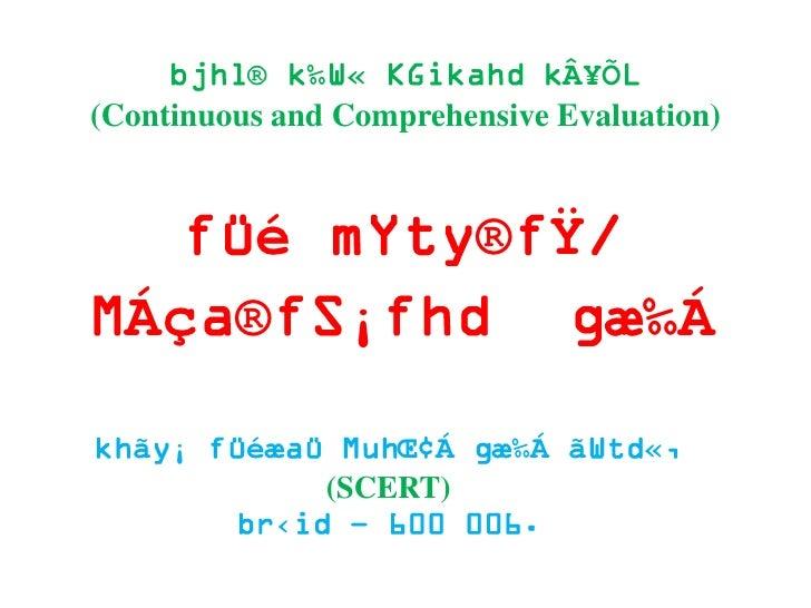 ® ‰ «               Â¥Õ(Continuous and Comprehensive Evaluation)      é                  ® Ÿ  Áç ® ¡                      ...