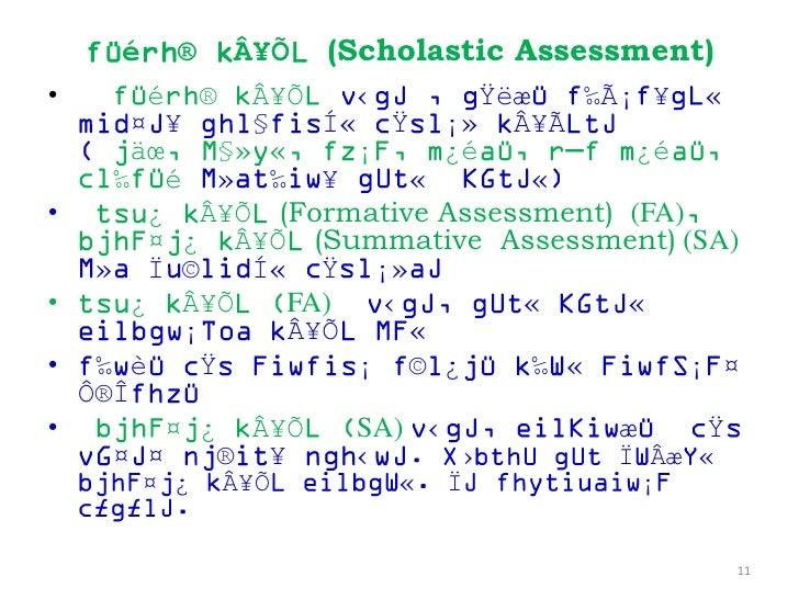 é     ®   Â¥Õ   (Scholastic Assessment)•        é ® Â¥Õ        ‹        Ÿëæ    ‰Ã¡ ¥ «        ¤ ¥      §    Í« Ÿ ¡» ¥à   ...