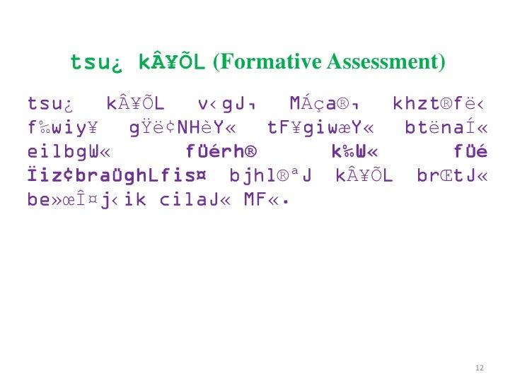¿   Â¥Õ (Formative Assessment)         ¿       Â¥Õ       ‹      Áç ®       ® ë‹    ‰        ¥     Ÿë¢   è «     ¥   æ «   ...