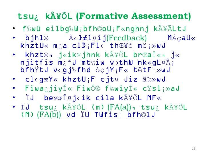¿   Â¥Õ (Formative Assessment)•    ‰          ‰ ¡   ©    ¡ «         ¥Õ         ®     Ã‹     ¤ (Feedback)       Áç «    ...