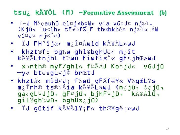 ¿   Â¥Õ           Formative Assessment (b)• Ï~    Áç             ¤ ¥   «   ë    ¤ ¤  ®Î         Ï © «          ¥ò ¡      Œ...