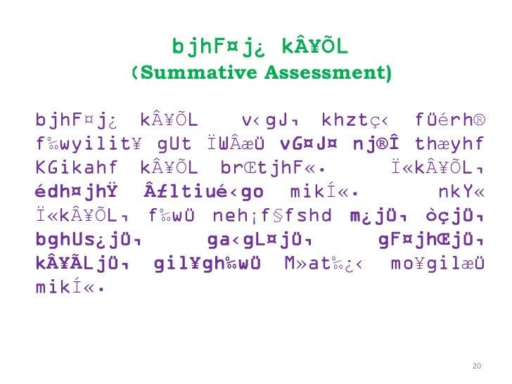 ¤ ¿    Â¥Õ          Summative Assessment)    ¤ ¿   Â¥Õ       ‹         ç‹      é ® ‰      ¥      Ï Âæ     ¤ ¤    ®Î     æ ...
