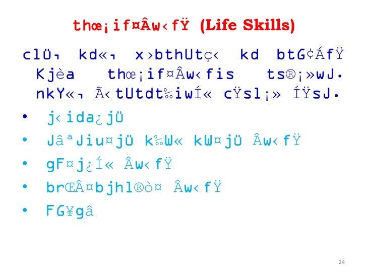 œ¡   ¤Â ‹ Ÿ (Life Skills)        «      ›     ç‹        ¢Á Ÿ    è        œ¡ ¤Â ‹        ®¡»      « Ã‹        ‰ Í« Ÿ ¡» ÍŸ•...
