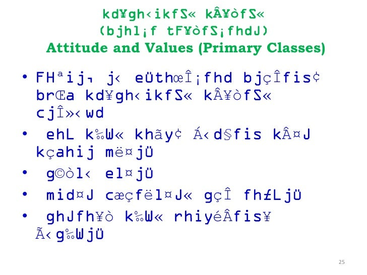 ¥ ‹     « Â¥ò «                ¡     ¥ò ¡    Attitude and Values (Primary Classes)•    ª         ‹       œÎ¡      çÎ      ...