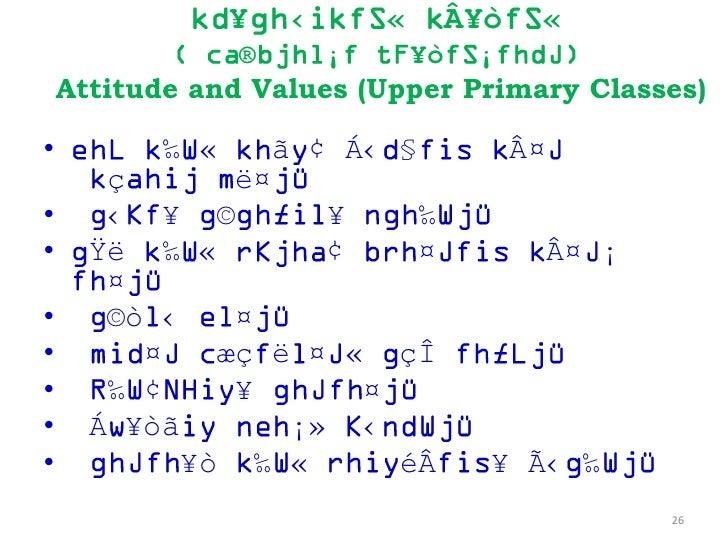 ¥   ‹     «    Â¥ò    «                ®     ¡    ¥ò ¡    Attitude and Values (Upper Primary Classes)•          ‰ «       ...