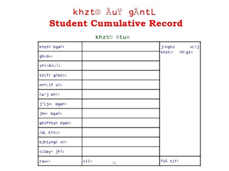 ® Â Ÿ Â          Student Cumulative Record                                     ® é   «         ®               ®          ...