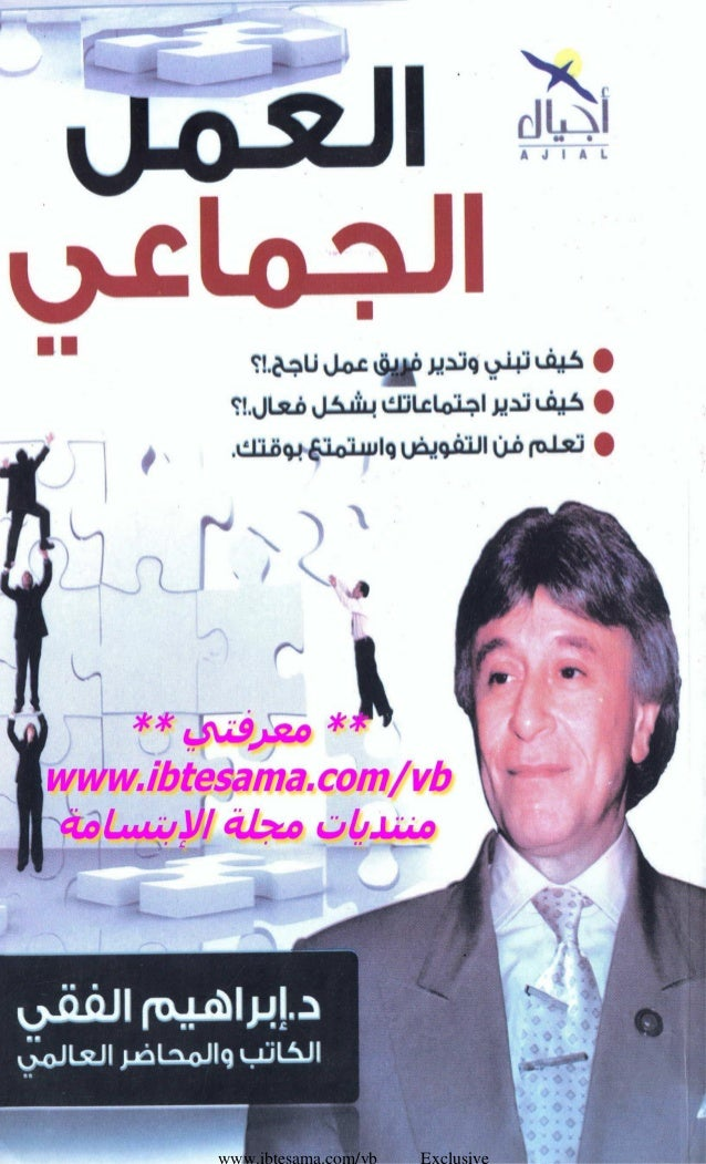 www.ibtesama.com/vb Exclusive