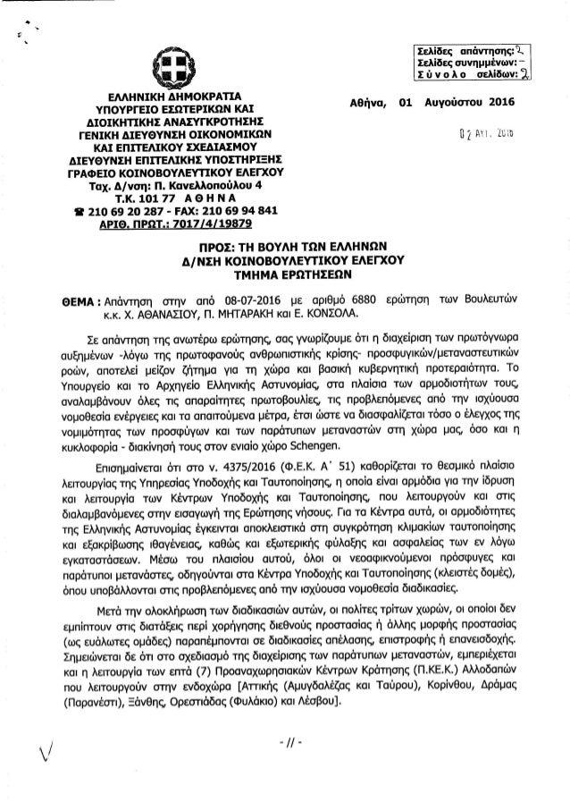 Απάντηση Ν. Τόσκα σε ερώτηση για αντισταθμιστικά μέτρα για την ανακούφιση των νησιών του Ανατολικού Αιγαίου