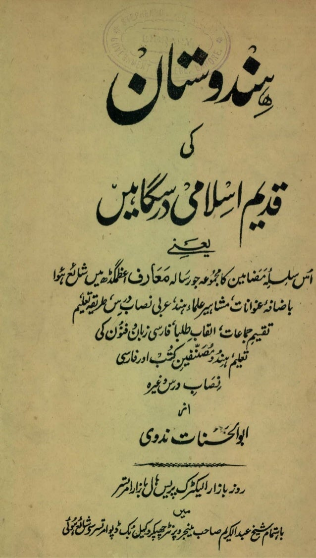 Hindustan ki Qadeem Islami Dars gahaien - Abul Hasanat Nadvi || Australian Islamic Library