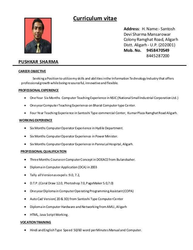 Dtp operator resume