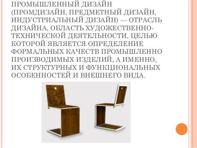 Дизайн промышленный презентация