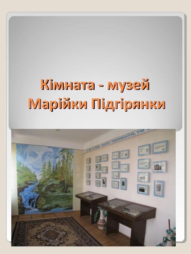 Кімната - музейКімната - музей Марійки ПідгірянкиМарійки Підгірянки