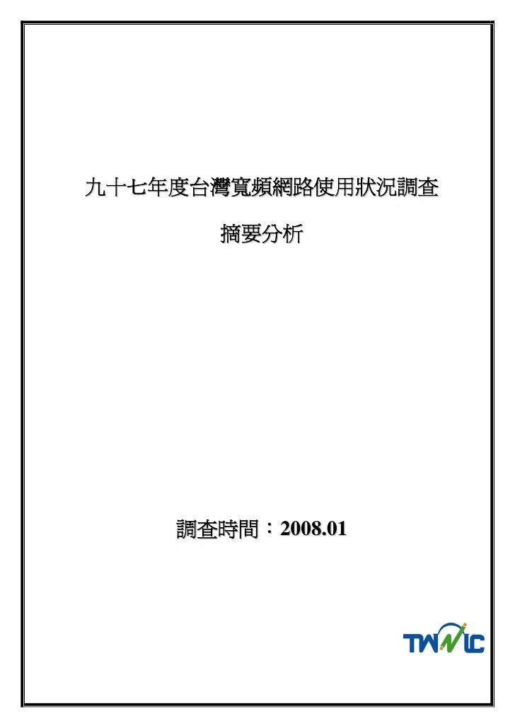 九十七年度台灣寬頻網路使用狀況調查         摘要分析         調查時間:2008.01