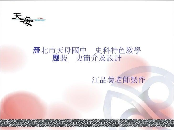 台北市天母國中歷史科特色教學 服裝歷史簡介及設計 江品蓁老師製作