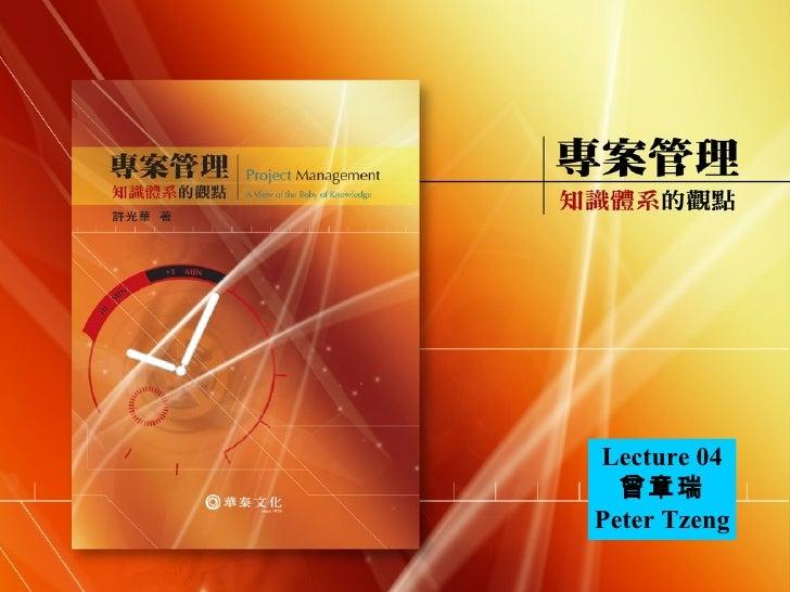 Lecture 04 曾章瑞 Peter Tzeng