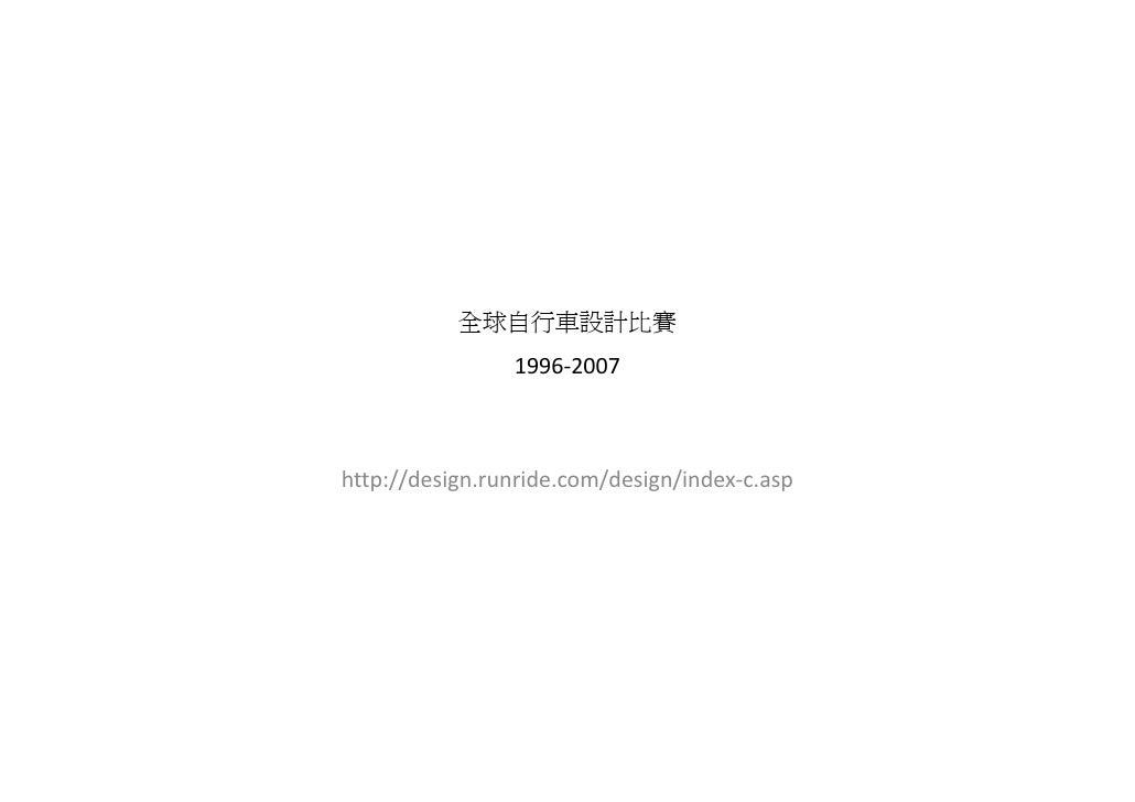 全球自行車設計比賽                 1996‐2007    http://design.runride.com/design/index‐c.asp