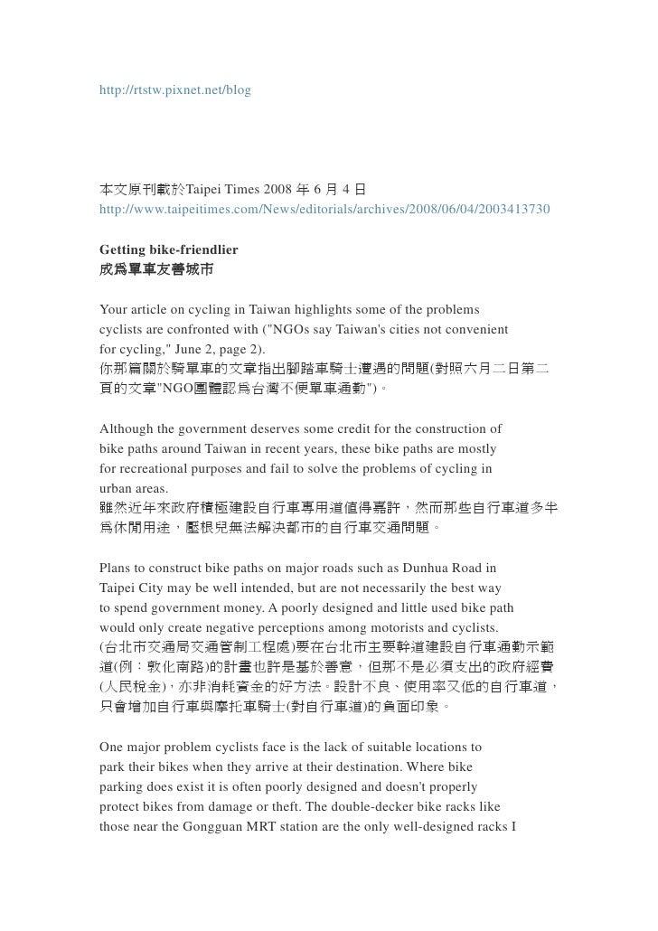 http://rtstw.pixnet.net/blog     本文原刊載於Taipei Times 2008 年 6 月 4 日 http://www.taipeitimes.com/News/editorials/archives/200...