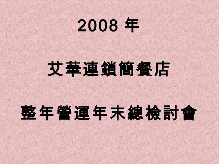 2008 年 艾華連鎖簡餐店 整年營運年末總檢討會