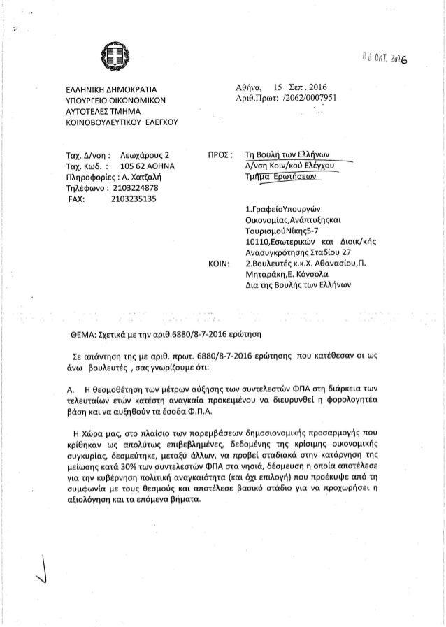 Απάντηση Τρ. Αλεξιάδη σε ερώτηση για αντισταθμιστικά μέτρα για την ανακούφιση των νησιών του Ανατολικού Αιγαίου