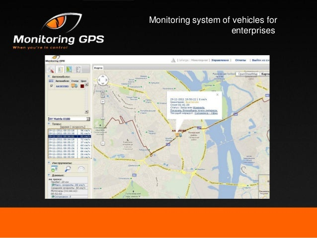 Report on the vehicle The report provides statistical information what vehicles and how many times visited each business o...