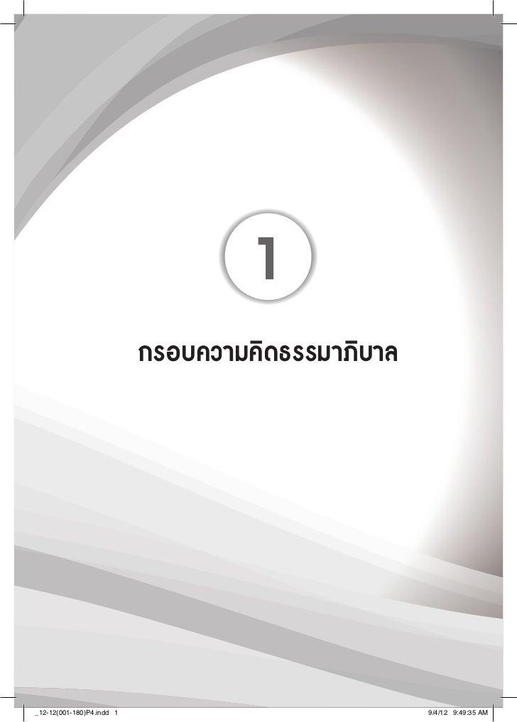 1                           กรอบความคิดธรรมาภิบาล_12-12(001-180)P4.indd 1                           9/4/12 9:49:35 AM