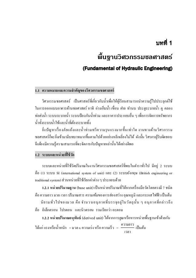 บทที่ 1 พื้นฐานวิศวกรรมชลศาสตร์ (Fundamental of Hydraulic Engineering) 1.1 ความหมายและความสําคัญของวิศวกรรมชลศาสตร์ วิศวกร...
