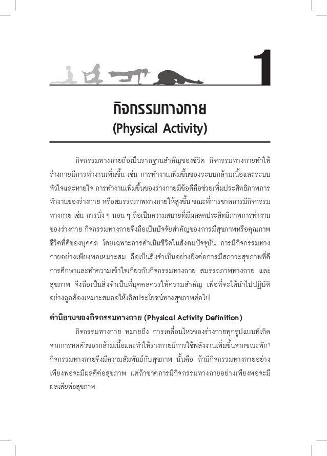 กิจกรรมทางกาย  (Physical Activity) กิจกรรมทางกายถือเปนรากฐานสําคัญของชีวิต กิจกรรมทางกายทําให รางกายมีการทํางานเพิ่มขึ้...