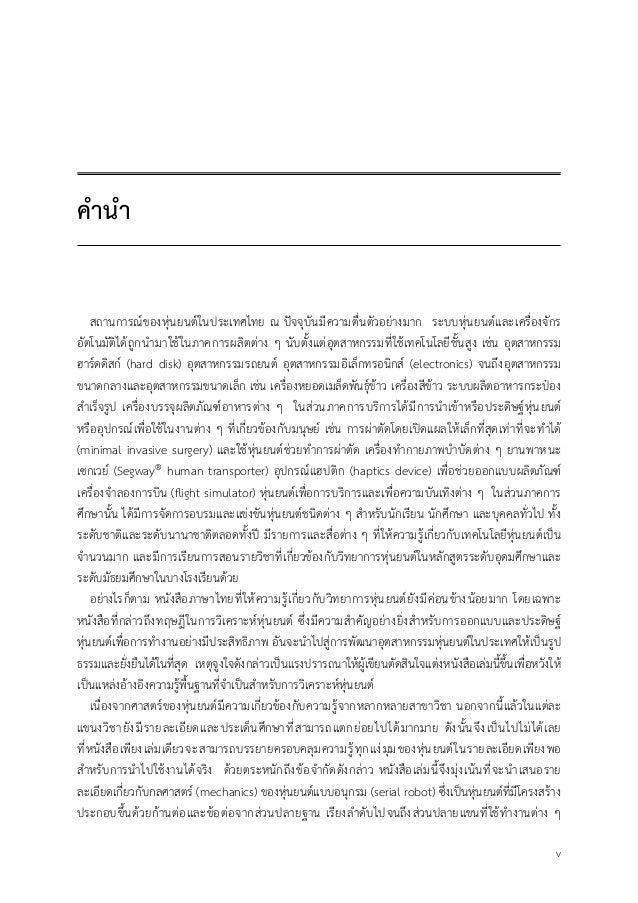 คำนำ สถานการณของหุนยนตในประเทศไทย ณ ปจจุบันมีความตื่นตัวอยางมาก ระบบหุนยนตและเครื่องจักร อัตโนมัติไดถูกนำมาใชในภา...