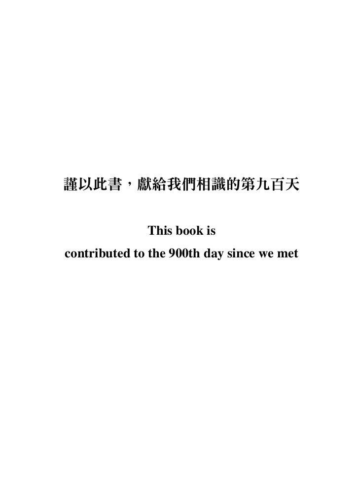 可敘述的現代性:期刊史料、大眾傳播與中國文學現代體制(1919~1949) Slide 3