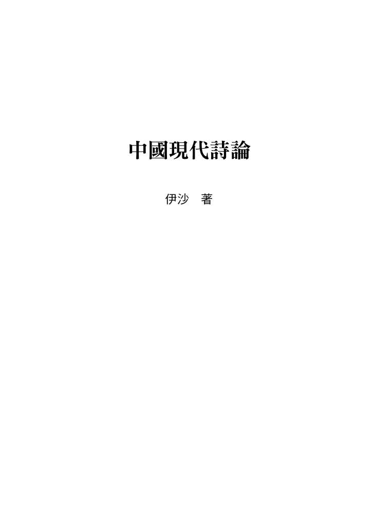 中國現代詩論 伊沙   著