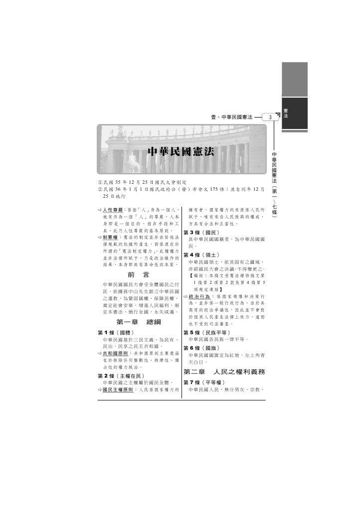 憲                                                             法                               壹、中華民國憲法          3         ...