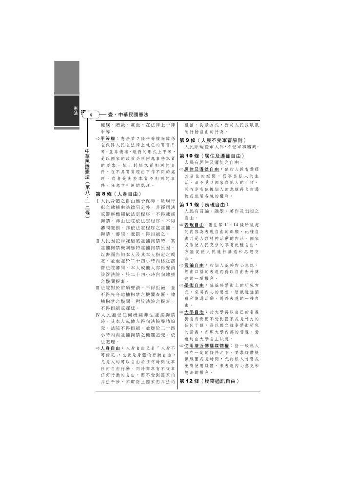 憲法            4      壹、中華民國憲法                   種族、階級、黨派,在法律上一律         逮捕、拘禁方式,對於人民採取限                   平等。             ...