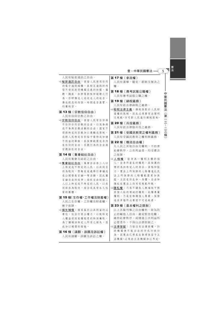 憲                                                        法                              壹、中華民國憲法      5  人民有秘密通訊之自由。     第...