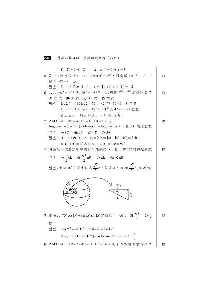 232      警專入學考試-歷屆試題全解(乙組)           f (-2) = 0  -8 + 4 + 2 + k -1 = 0  k = 3 設 1 + i 為 方 程式 x 2 + ax + 2 = 0 的 一 根 ,則實...
